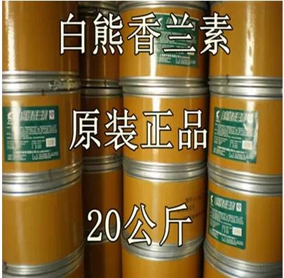 白熊香兰素20公斤大桶